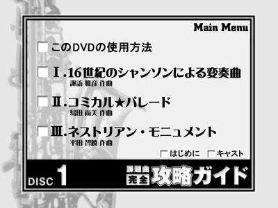 課題曲DVD説明画像