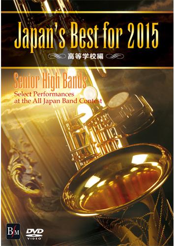 全日本吹奏楽コンクール金賞団体集 2015年